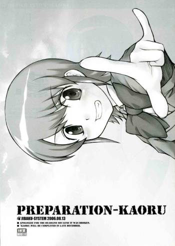 [JIBAKU-SYSTEM] PREPARATION-KAORU (zettai karen children) cover