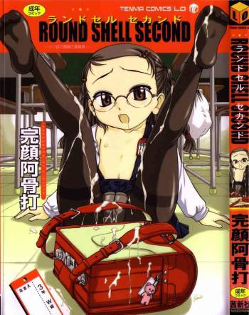 [Wanyan Aguda] Round Shell Second cover