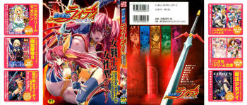 [Anthology] Ikazuchi Senshi Raidy ~Haja no Raikou~ | Lightning Warrior Raidy Anthology Comics cover