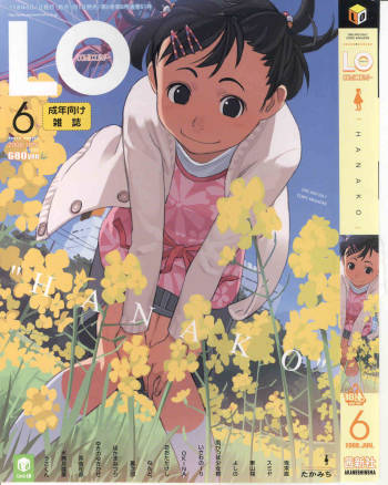 COMIC LO 2008-06 Vol. 51 cover