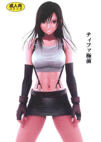 [Crimson Comics (Carmine)] Tifa Kyokuzen (Final Fantasy VII) cover