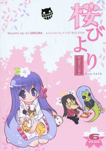 (C69) [Neko-bus Tei (Shaa)] Sakura Biyori (Fate/stay night) cover