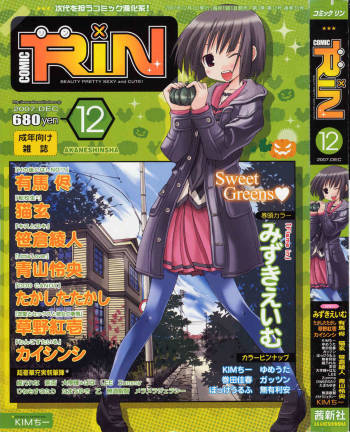 COMIC RiN 2007-12 cover