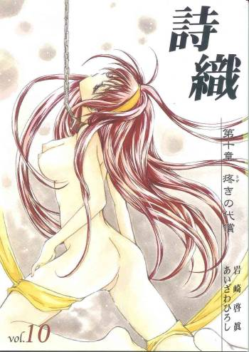 [HIGH RISK REVOLUTION] Shiori Vol.10 Uzuki no Daishou (Tokimeki Memorial) cover