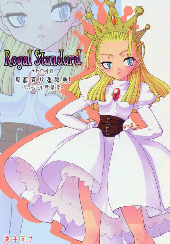 (C69) [Ruu Kikaku (Ruuen Rouga)] Royal Standard (Cyber Bots, Princess Crown) [English] [SaHa] cover