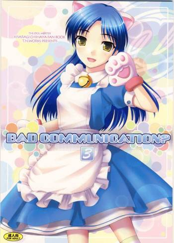 (C73) [DOUWA-KENSETSU (Nomura Teruya)] BAD COMMUNICATION? 3 (THE iDOLM@STER) cover