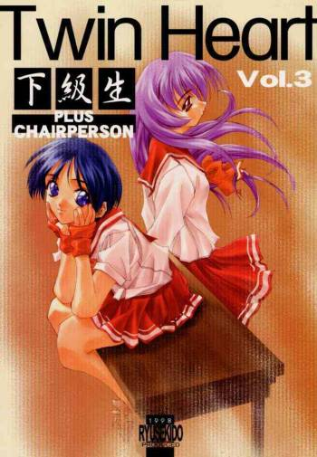 [Nagare Hyougo] Twin Heart 3 (To Heart) cover