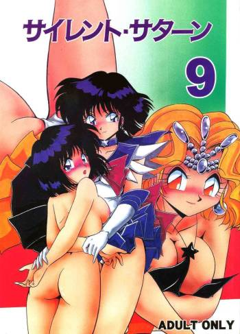 (C56) [Thirty Saver Street 2D Shooting (Maki Hideto, Sawara Kazumitsu)] Silent Saturn 9 (Bishoujo Senshi Sailor Moon) cover