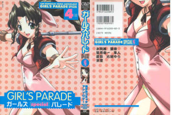 [Anthology] Girls Parade Special 4 (Final Fantasy 7) cover