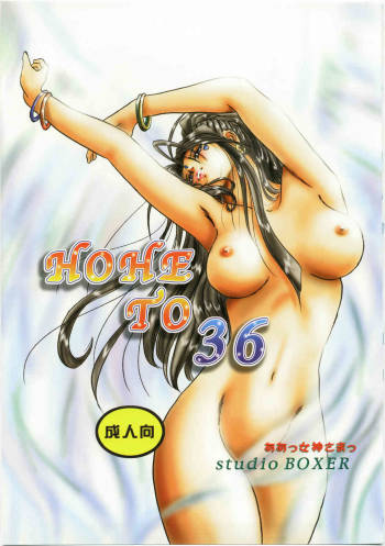 [studio BOXER] HOHETO 36 (Ah! My Goddess) cover