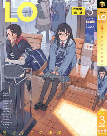 COMIC LO 2008-03 Vol.48 cover
