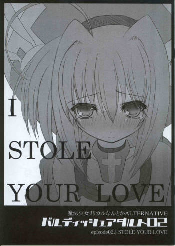 (SC32) [SSB (SSA)] Bardiche Adult 02 episode02.I STOLE YOUR LOVE (Mahou Shoujo Lyrical Nanoha) cover