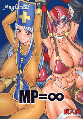 (C73) [Anglachel (Yamamura Natsuru)] MP=oo (Dragon Quest III) cover