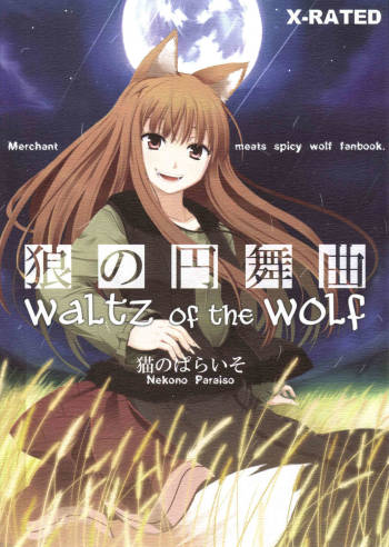 [Nekono Paraiso] Waltz of the Wolf (Spice and Wolf) [English] cover