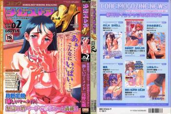 COMIC Megastore H 2002-09 Vol. 2 cover