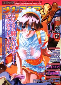 [Magazine] Comic Megastore-H Vol 12 [2003-11]