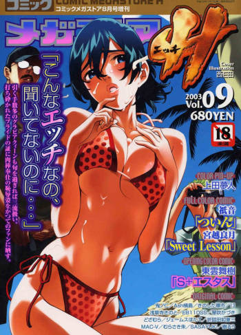 [Magazine] Comic Megastore-H Vol 09 [2003-08] cover