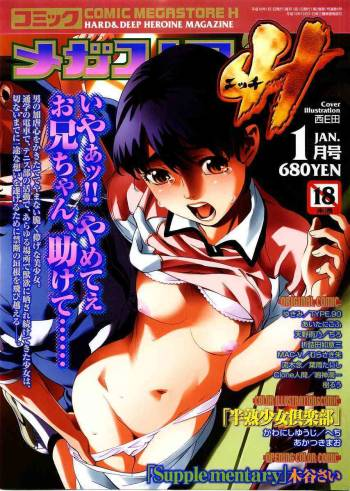 [Magazine] Comic Megastore-H Vol 14 [2004-01] cover