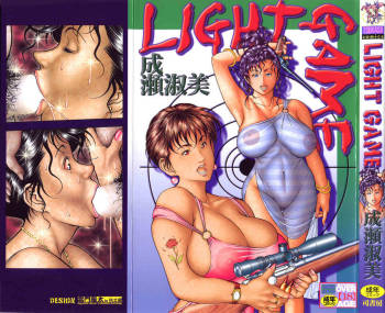 [Naruse Yoshimi] Light Game cover