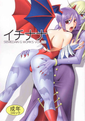 [Semedain G Works] Ichinana {DarkStalkers} {English} cover