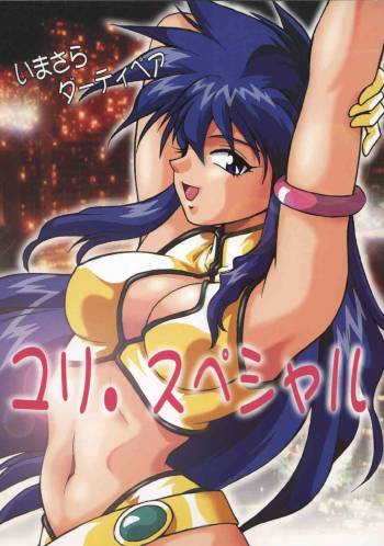 (C65) [Studio Katsudon] Imasara Dirty Pair Yuri Special (Dirty Pair) cover