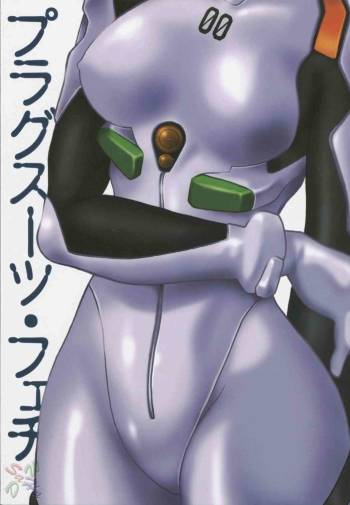 (CR34) [Studio Katsudon (Manabe Jouji)] Plug Suit Fetish (Neon Genesis Evangelion) [English] {D-W} cover