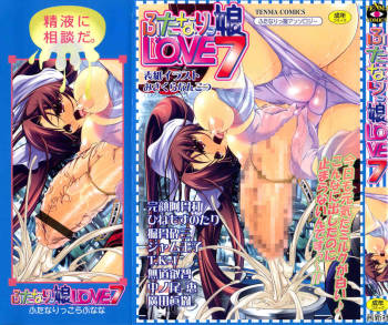Futanarikko Love Vol.7 cover