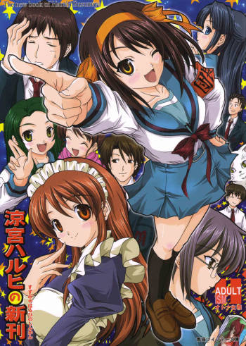 (C70) [BLUE CATTY (MaP)] Suzumiya Haruhi no Shinkan (The Melancholy of Haruhi Suzumiya) cover