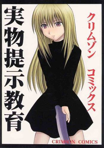 [Crimson Comics (Carmine)] Jitubutu Teiji Kyouiku 1 (Black Cat) cover