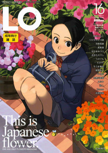 Comic LO 2005-06 Vol. 16 cover