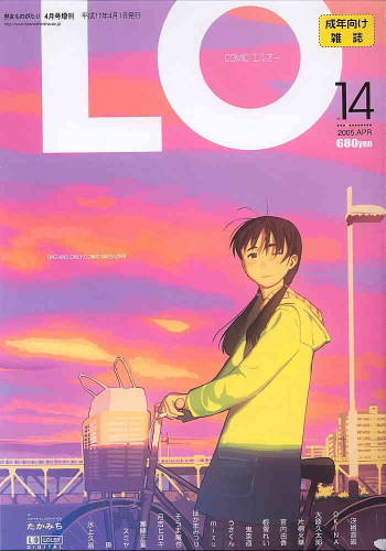 Comic LO 2005-04 Vol. 14 cover