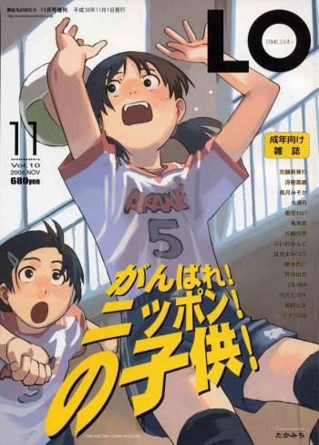 Comic LO 2004-11 Vol. 10 cover