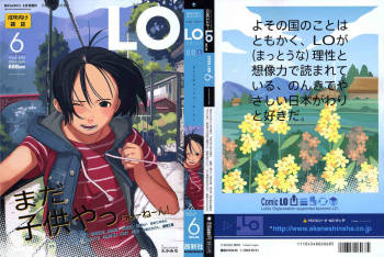 COMIC LO 2004-06 Vol. 06 cover
