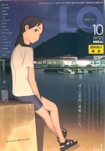 Comic LO 2007-10 Vol. 43 cover