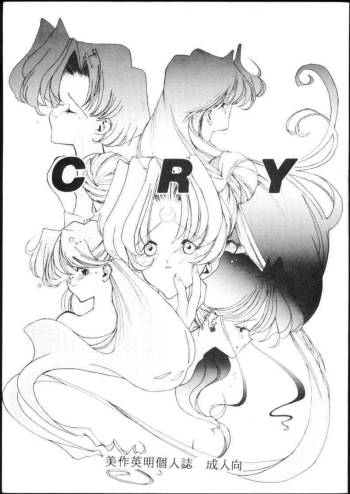(C45) [Gyokusaidan (Mimasaka Hideaki)] CRY (Sailor Moon) cover
