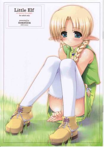 [Noantica] [2002-12-30] [C63] Little Elf cover