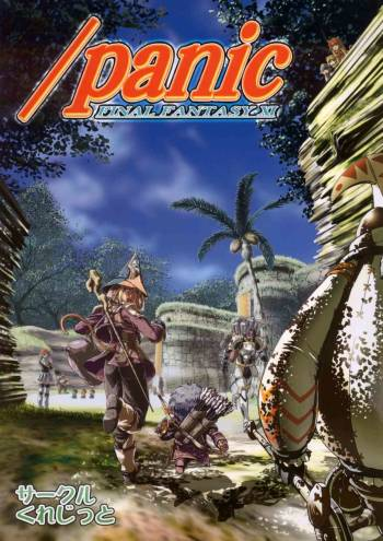 Panic (Final Fantasy XI) cover