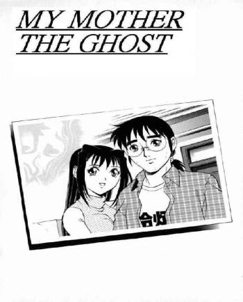 [Yanagawa Rio] My Mother the Ghost [English] cover