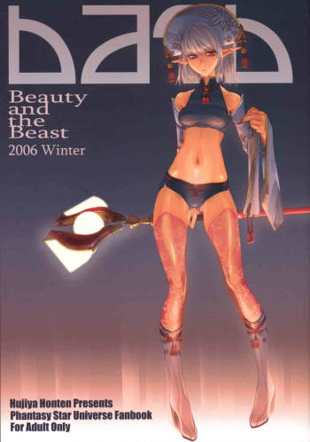 (C71) [Fujiya Honten (Thomas)] Beauty and the Beast (Phantasy Star Universe) cover