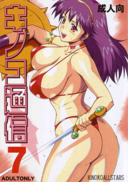 (C72) [Kinoko AllStars (Kinokonokko)] Kinoko Tsuushin 7 (King of Fighters)