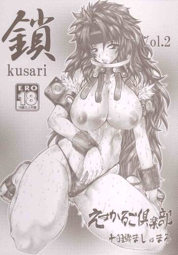 [Escargot Club (Juubaori Mashumaro)] Kusari Vol. 2 (Queen's Blade) cover