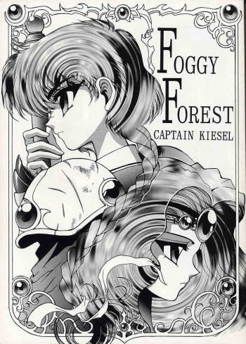(C47) [Mengerekun, VETO (Captain Kiesel, ZOL)] FOGGY FOREST (Magic Knight Rayearth) cover