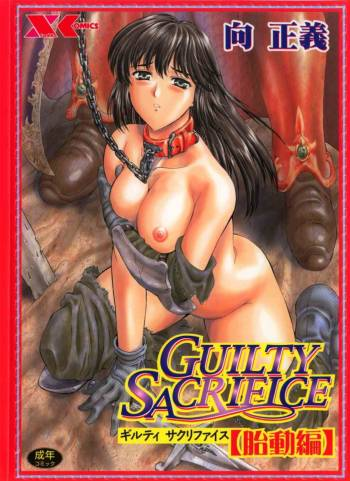 [Masayoshi Mukai] Guilty Sacrifice Vol.1 -Taidou Pen- cover