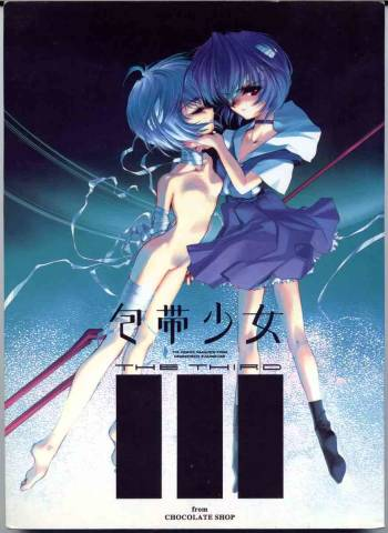 (C52) [CHOCOLATE SHOP (CHOCO)] Houtai Shoujo THE THIRD (Neon Genesis Evangelion) cover