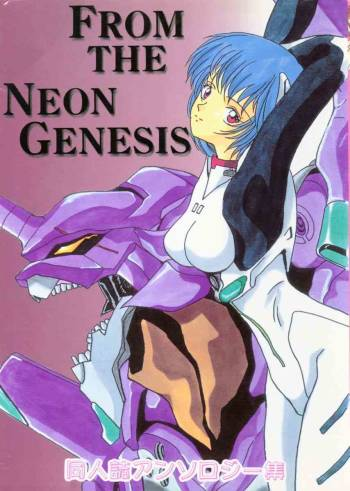 [Anthology] From the Neon Genesis 01 cover