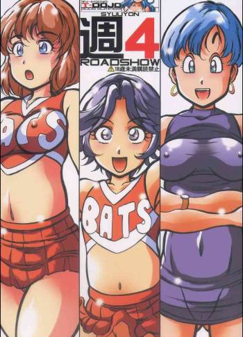 Syuuyon Roadshow 4 (Dragon Ball Z, Eyeshield 21) cover