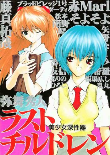 [Anthology] Last Children 1 (Neon Genesis Evangelion) cover