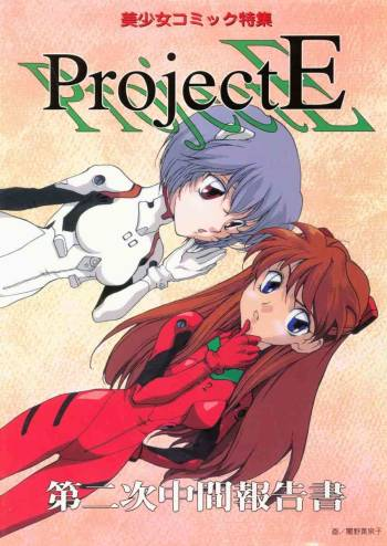 [ANTHOLOGY] Project E 02 cover