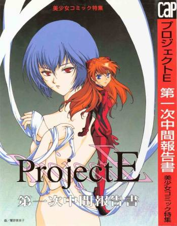 [ANTHOLOGY] Project E 01 cover