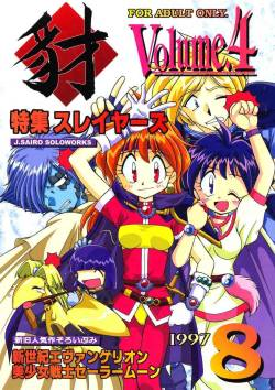 (C52) [J.SAIRO SOLOWORKS] Yamainu  Volume.4 (Neon Genesis Evangelion, Sailor Moon, Slayers)
